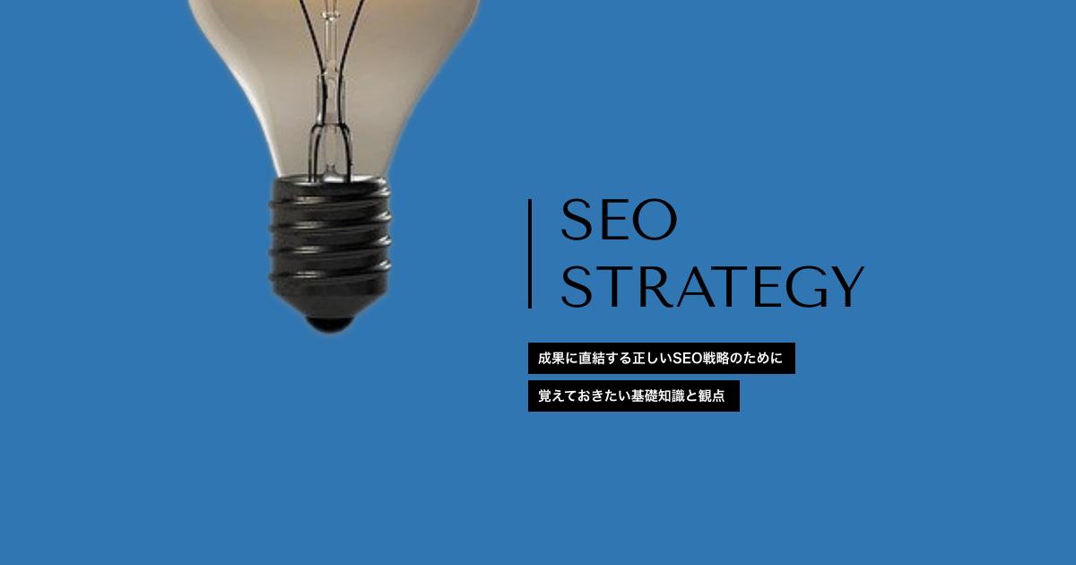 「成果に直結する正しいSEO戦略」のために覚えておきたい基礎知識と観点