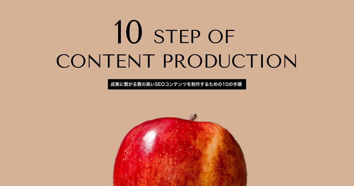 成果に繋がる質の高いSEOコンテンツを制作するための10の手順