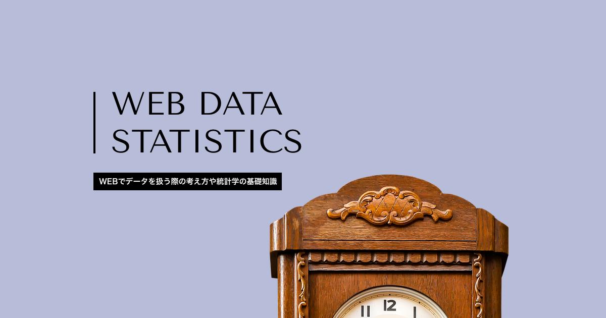 WEBでデータを扱う際の考え方や統計学の基礎知識