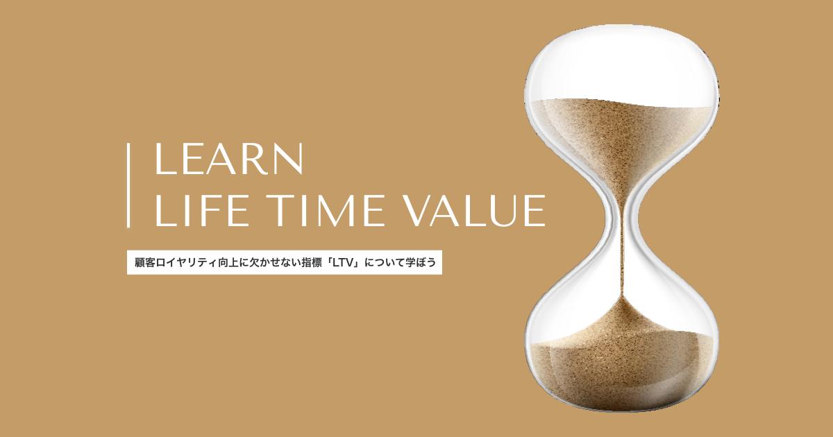 顧客ロイヤリティ向上に欠かせない指標「LTV」について学ぼう