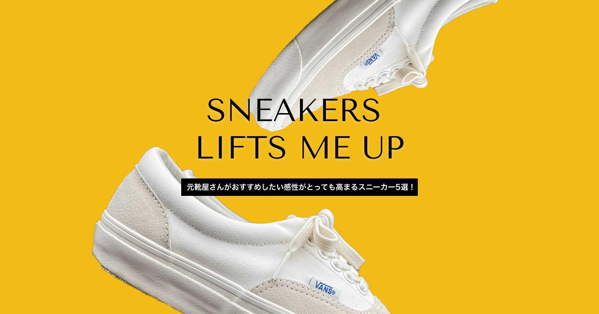 元靴屋さんのICHIがおすすめしたい感性がとっても高まるスニーカー5選!