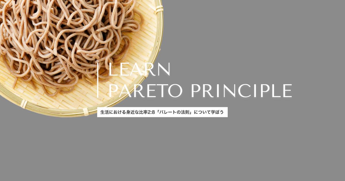 生活における身近な比率2:8「パレートの法則」について学ぼう